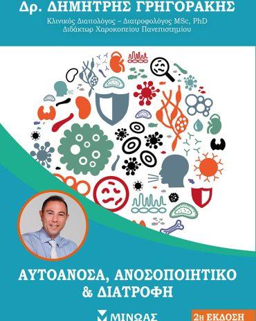 Autoanosa anosopoihtiko diatrofi 2ekdosi S