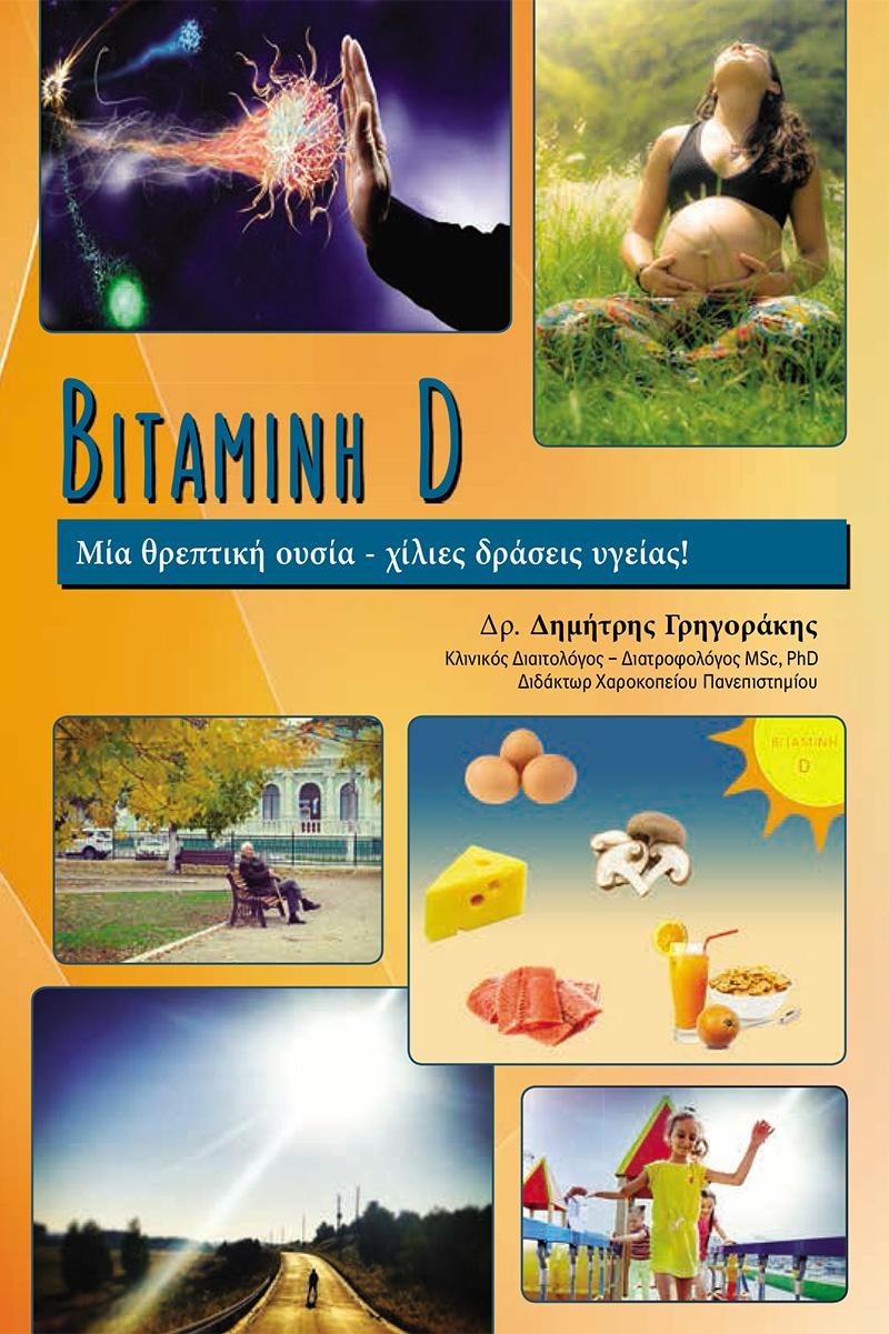 ekswfyllo vitamini d