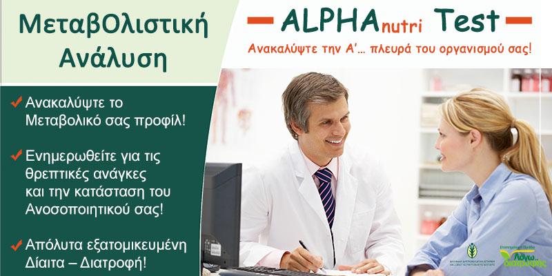 1 ALPHA nutri Test
