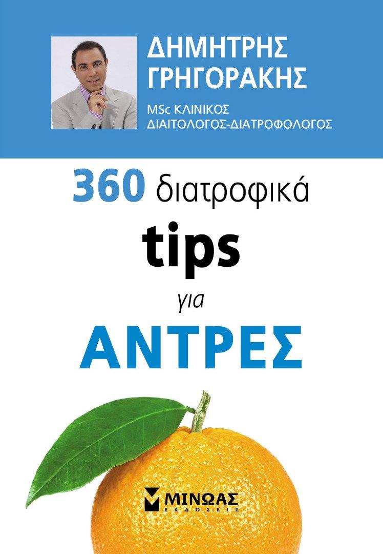 360 tips antres