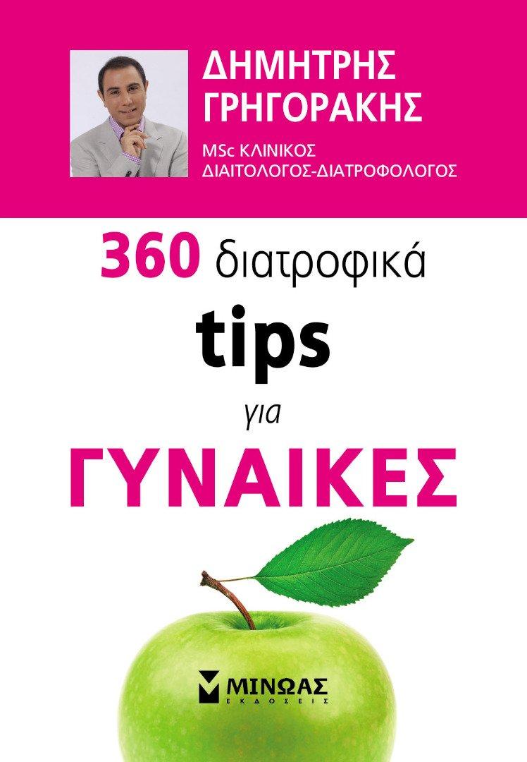 360 tips gynaikes