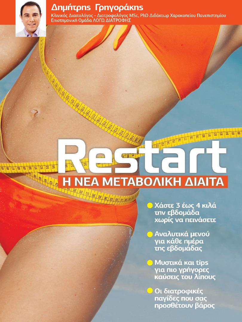 Diaita restart