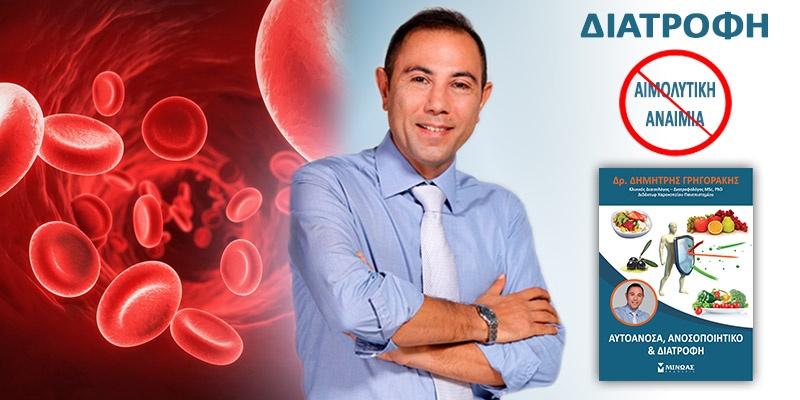 Αυτοάνοση αιμολυτική αναιμία και Διατροφή