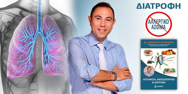 Αλλεργικό άσθμα και Διατροφή