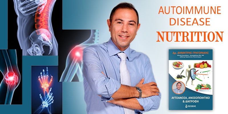autoimmune disease nutrition