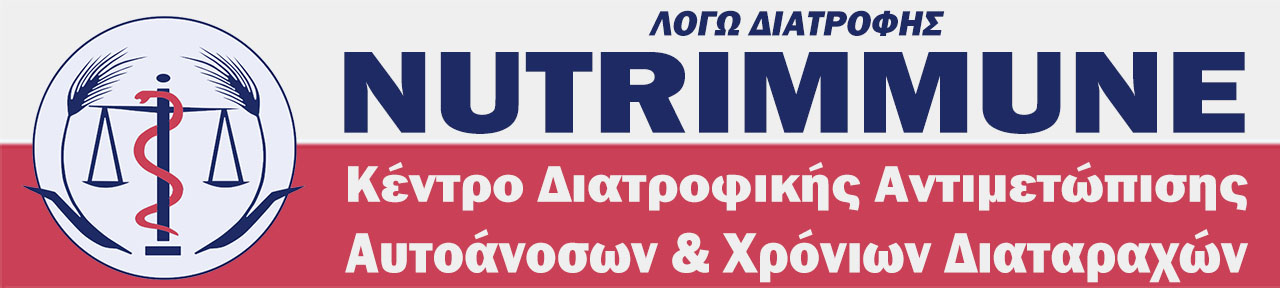 dgrigorakis nutrimmune center logodiatrofis