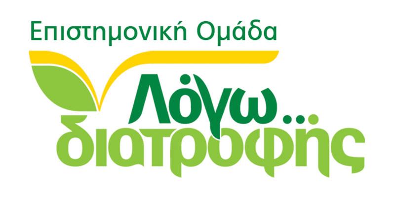 logo epistimoniki omada logodiatrofis
