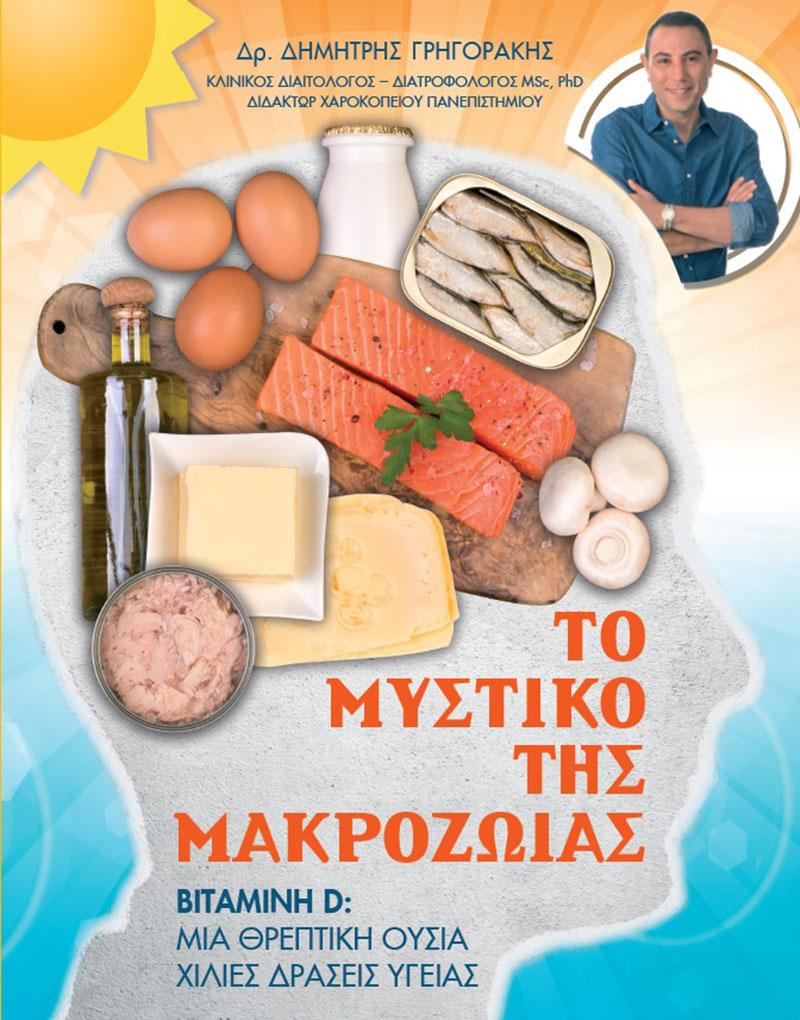 mystiko makrozwias grigorakis vitamin D ekswfyllo