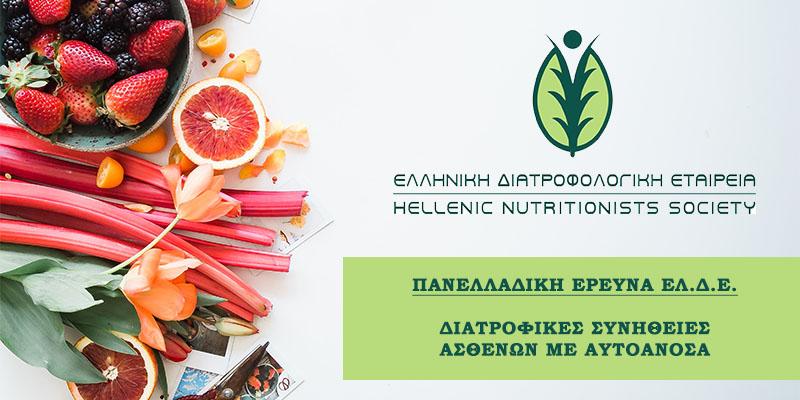 Πανελλαδική έρευνα ΕΛ.Δ.Ε.: Διατροφικές συνήθειες ασθενών με αυτοάνοσα