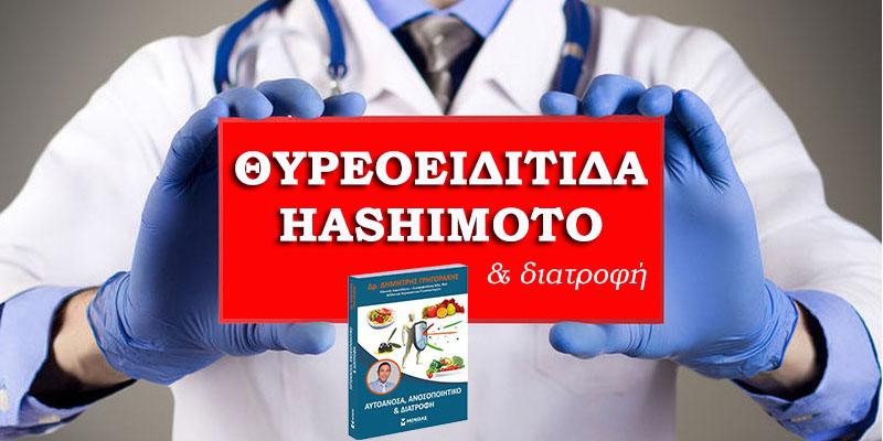 thyreoeiditida hashimoto kai diatrofi
