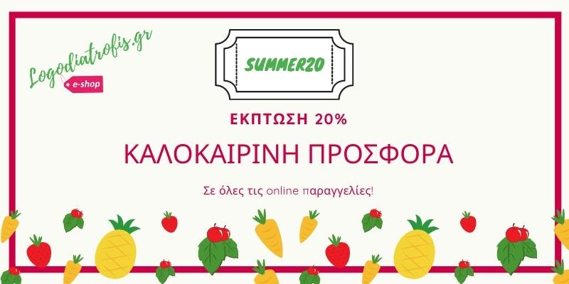 summer sale eshop logodiatrofis