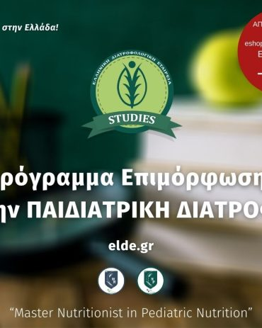 eshop logodiatrofis ekptosi 20 Pediatric Nutritionist