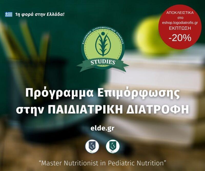 eshop logodiatrofis ekptosi 20 Pediatric Nutritionist